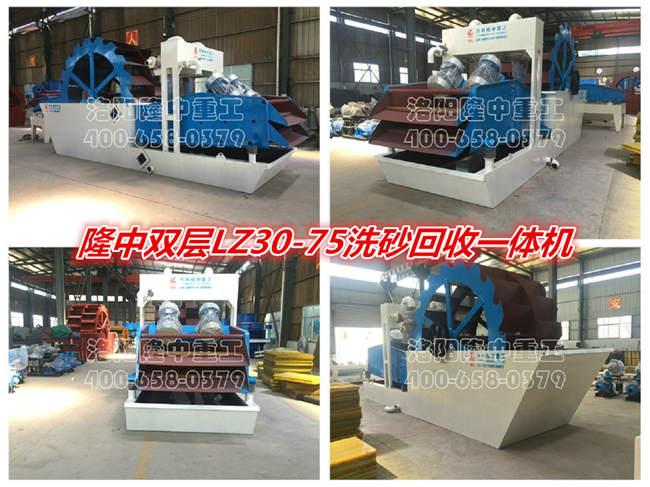 双层LZ30-75洗砂回收一体
